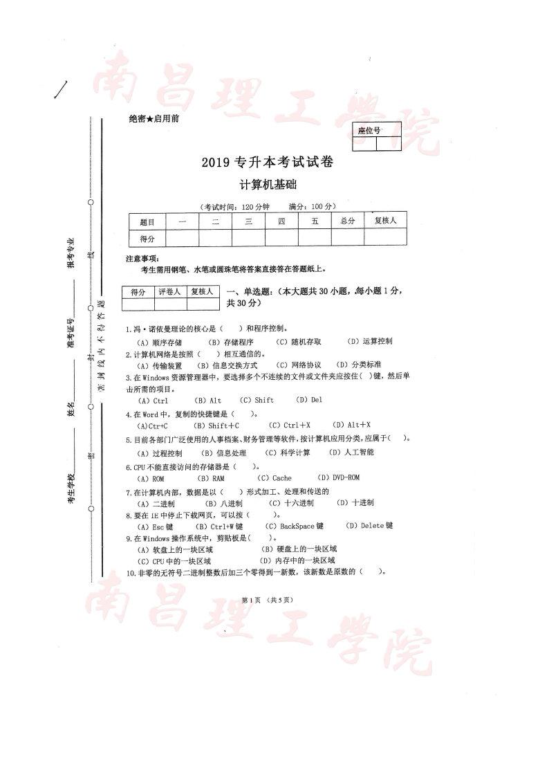 南昌理工学院2019年专升本考试真题——《计算机文化基础》
