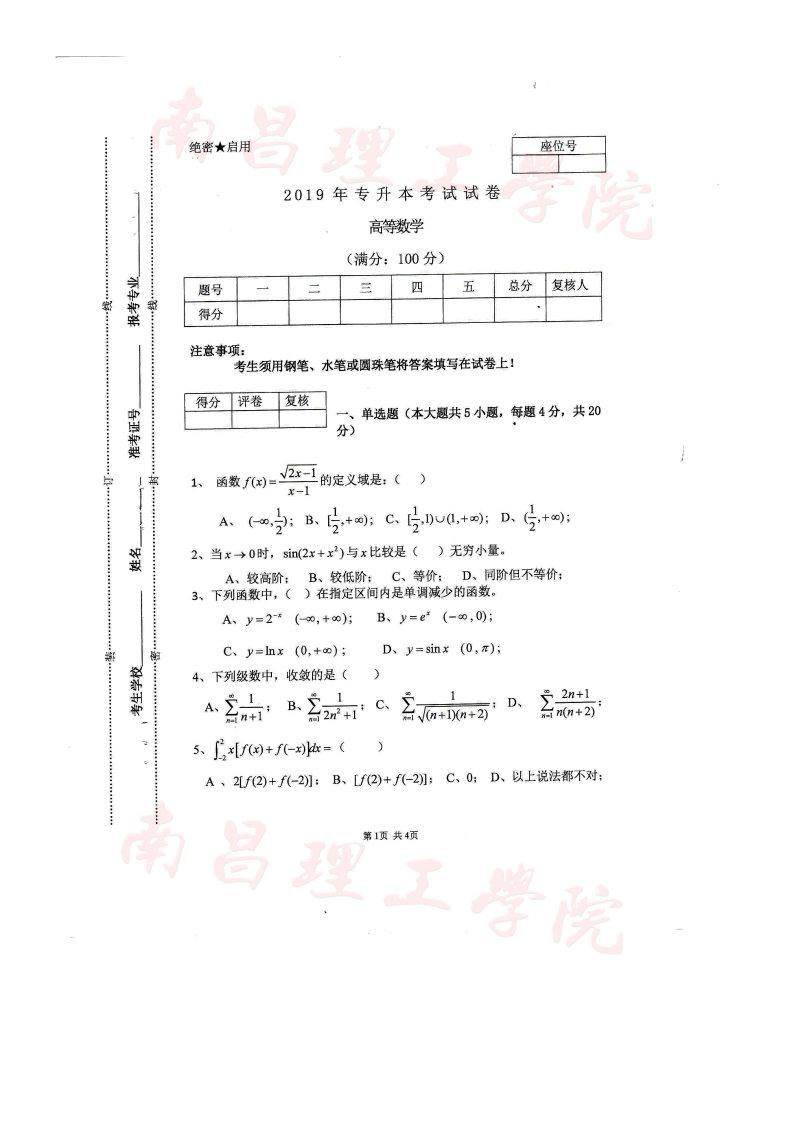 南昌理工学院2019年专升本考试真题——《高等数学》