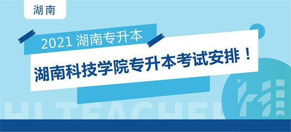 2021年湖南科技学院专升本考试科目、时间、地点