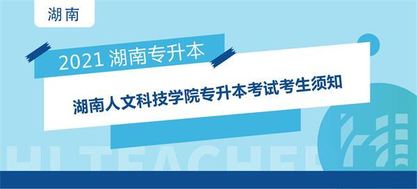 2021年湖南人文科技学院专升本考试考生须知