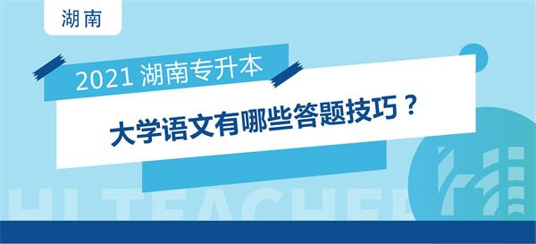 湖南专升本大学语文有哪些答题技巧?