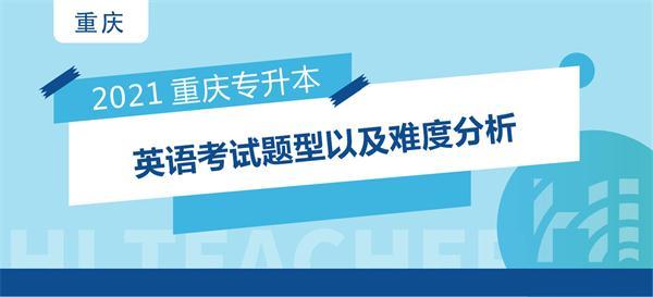 重庆专升本英语考试题型以及难度分析
