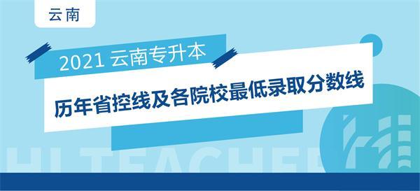 【汇总】云南专升本历年省控线及各院校最低录取分数线