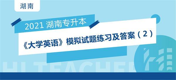 湖南专升本《大学英语》模拟试题练习及答案(2)