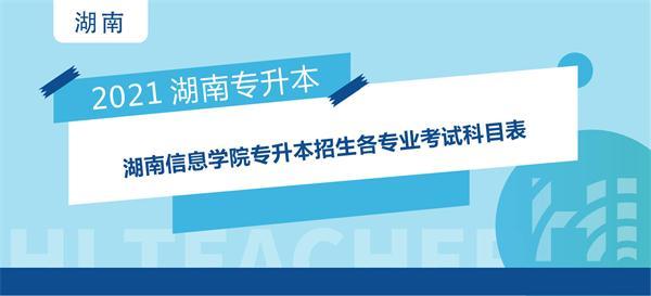 2021年湖南信息学院专升本招生各专业考试科目表