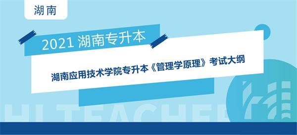2021年湖南应用技术学院专升本选拔考试 《管理学原理》考试大纲