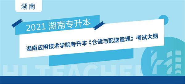 2021年湖南应用技术学院专升本选拔考试 《仓储与配送管理》考试大纲