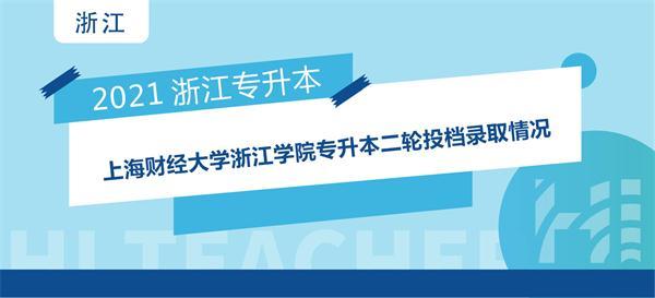 2021年上海财经大学浙江学院专升本二轮投档录取情况