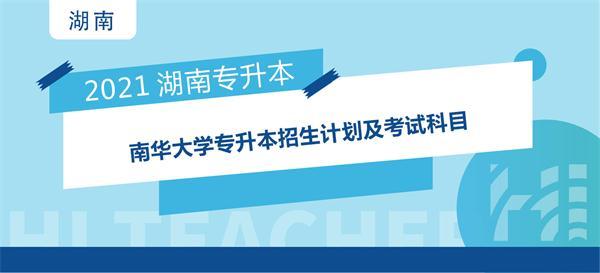 2021年南华大学专升本招生计划及考试科目
