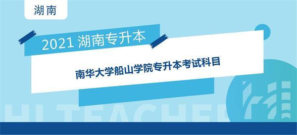 2021年南华大学船山学院专升本考试科目