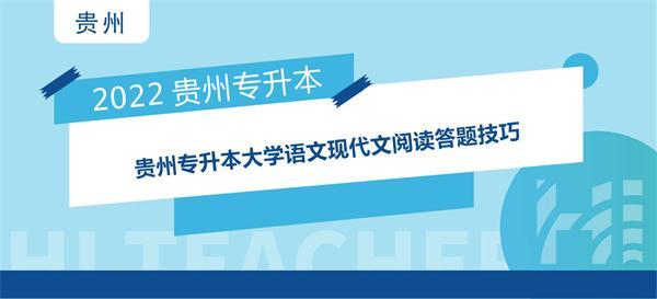 贵州专升本大学语文现代文阅读答题技巧