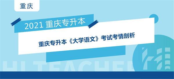 2021年重庆专升本《大学语文》考试考情剖析