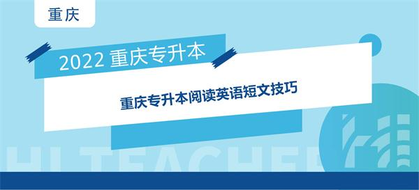 重庆专升本阅读英语短文技巧