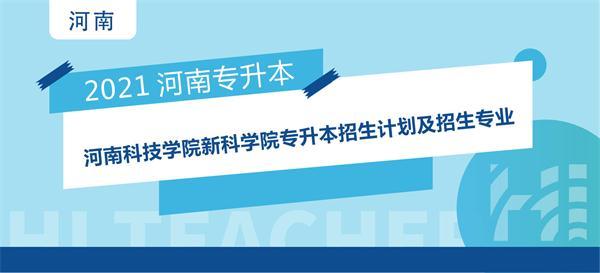 2021河南科技学院新科学院专升本招生计划及招生专业