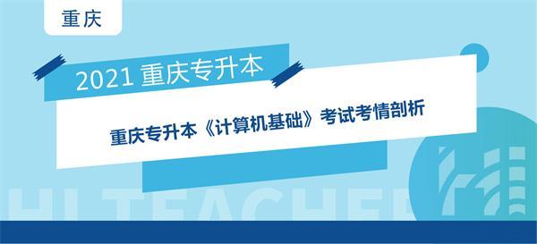 2021年重庆市专升本《计算机基础》考试考情剖析