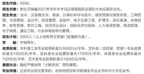 2021年郑州西亚斯学院专升本招生简章