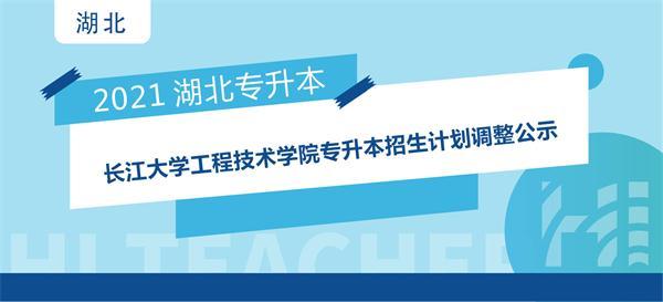 2021年长江大学工程技术学院专升本招生计划调整公示