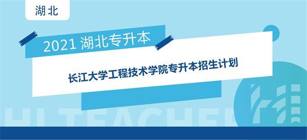 2021年长江大学工程技术学院专升本招生计划