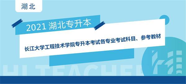 2021年长江大学工程技术学院专升本考试各专业考试科目、参考教材