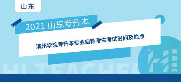 2021年滨州学院专升本专业自荐考生考试时间及地点