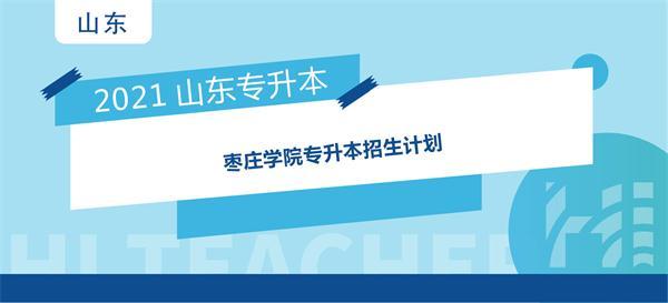 2021年枣庄学院专升本招生计划