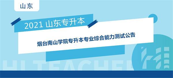 2021年烟台南山学院专升本专业综合能力测试公告