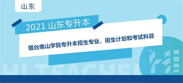 2021年烟台南山学院专升本招生专业、招生计划和考试科目
