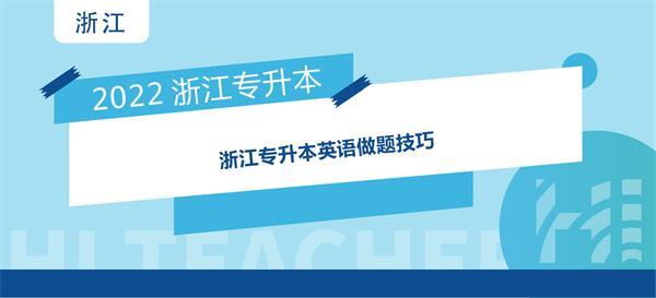2022年浙江专升本英语做题技巧
