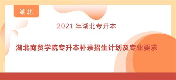 2021年湖北商贸学院专升本补录招生计划及专业要求