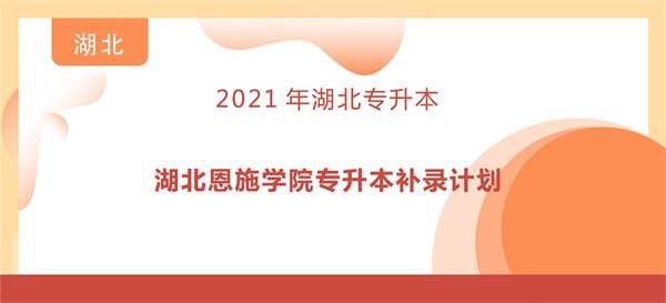2021年湖北恩施学院专升本补录计划